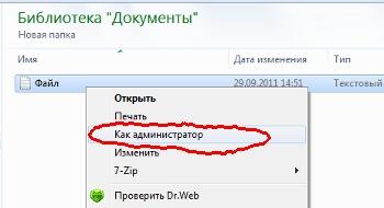 Как запустить файл от имени администратора в Windows 7