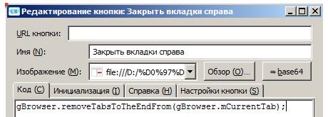 Как добавить собственную кнопку «Закрыть вкладки справа» в Firefox