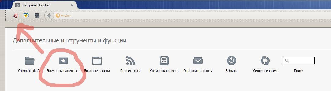 Если не показываются закладки в панели Firefox
