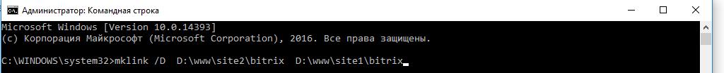 Как создать символическую ссылку в Windows 10, 8, 7