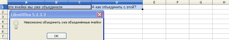 Как объединить уже объединённые ячейки в LibreOffice Calc