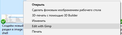 Как добавить «Edit with Gimp» в контекстное меню Windows 10