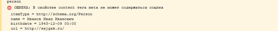 Ошибка при валидации микроразметки schema.org:  В свойстве content тега meta не может содержаться ссылка