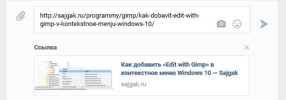Cниппет ВКонтакте не подгружает нужную картинку